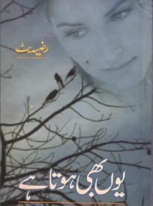 Youn Bhi Hota Hai By Razia Butt Pdf Book