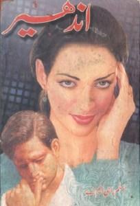 Munira Novel By Aslam Rahi MA Pdf Free