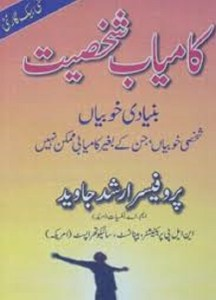 Kamyab Shakhsiyat By Prof Arshad Javed Pdf Free