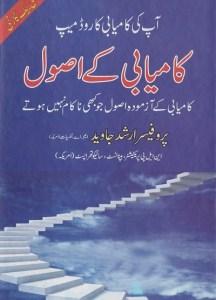 Kamyabi Ke Usool By Prof Arshad Javed Pdf Free