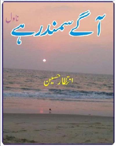 Agay Samandar Hai Novel By Intizar Hussain Pdf Download