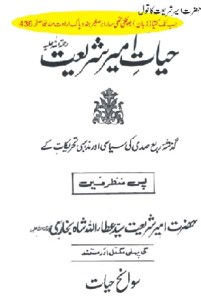 Hayat e Ameer e Shariat By Janbaz Mirza Pdf