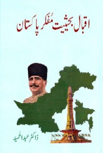 Iqbal Bahasiyat e Mufakkar e Pakistan By Dr Abdul Hameed Pdf