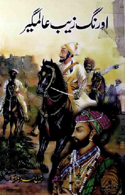 Aurangzeb Alamgir Urdu By Raees Ahmad Jafri Pdf