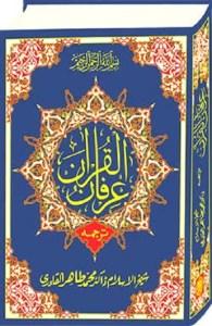 Irfan Ul Quran By Dr Tahir Ul Qadri Pdf