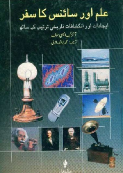 Ilm Aur Science Ka Safar By Isaac Asimov Urdu Pdf