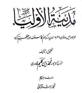 Madina Tul Auliya By Muhammad Din Kaleem Pdf