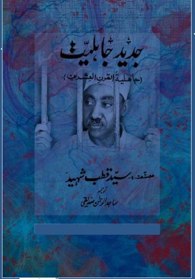 Jadeed Jahiliyat By Syed Qutb Shaheed Pdf Free