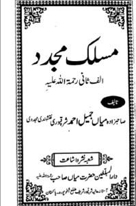 Maslak e Mujaddid Alif Sani By Mian Jamil Ahmad Pdf