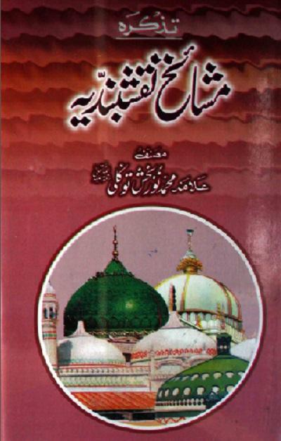 Mashaikh e Naqshbandia By Noor Bakhsh Tawakli Pdf
