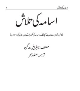 Osama Ki Talash By Peter Bergen Urdu Pdf