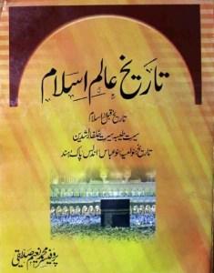 Tareekh Alam e Islam By Prof Naeem Siddiqui Pdf