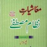 Muashiyat e Nizam e Mustafa By Dr Ghulam Sarwar Qadri Pdf