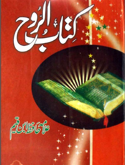 Kitab Ur Rooh Urdu By Allama Hafiz Ibne Qayyim Pdf