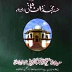 Difa e Mujaddid Alif Sani By M Iqbal Mujaddidi Pdf