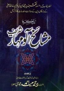 Tazkira Mashaikh e Allo Mahar Sharif Urdu Pdf Book