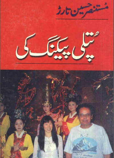 Putli Packing Ki By Mustansar Hussain Tarar Pdf