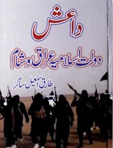 Daulat e Islamia Iraq O Sham By Tariq Ismail Sagar Pdf