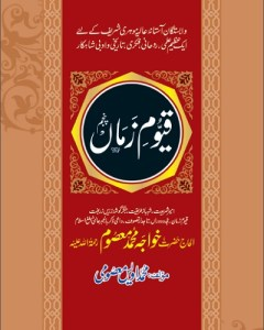 Qayyum e Zaman By Muhammad Awais Masoomi Pdf