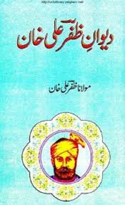 Deewan Zafar Ali Khan By Maulana Zafar Ali Khan Pdf