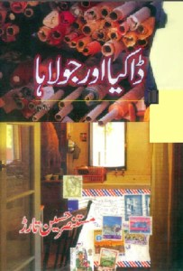 Dakia Aur Jolaha Novel By Mustansar Hussain Tarar Pdf