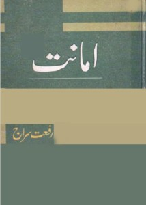 Amanat Novel By Riffat Siraj Pdf