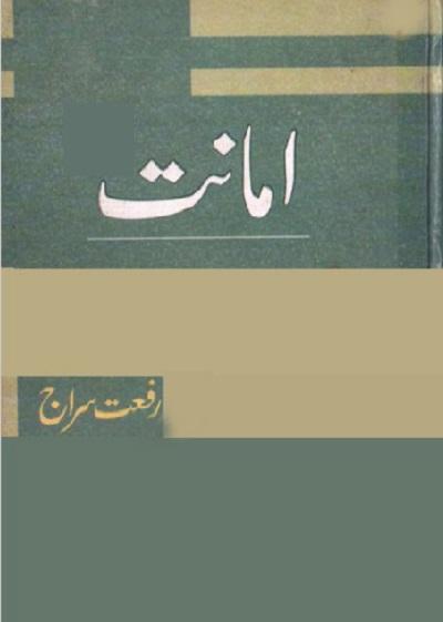 Amanat Novel By Riffat Siraj Pdf