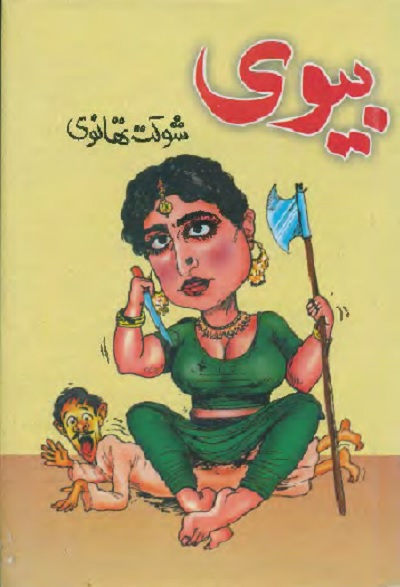 Biwi Novel By Shaukat Thanvi Free Pdf Download