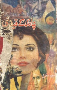 Chand Ke Qaidi Novel By Seema Ghazal Pdf Free