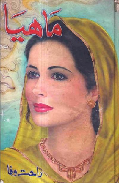 Mahiya Novel By Rahat Wafa Pdf Free