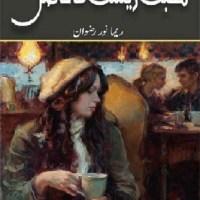 Mohabbat Zeest Ka Hasil Novel By Reema Noor Pdf