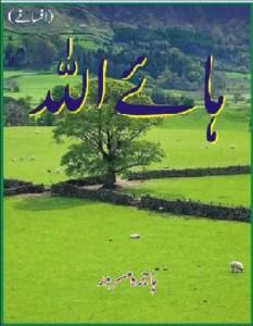 Hai Allah Afsanay By Hajra Masroor Pdf