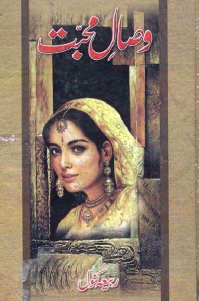 Visaal e Mohabbat Novel By Rabia Kanwal Pdf