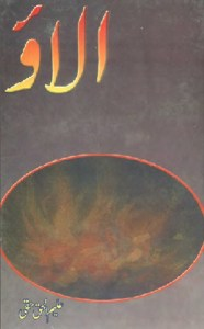 Alao Novel By Aleem Ul Haq Haqi Pdf