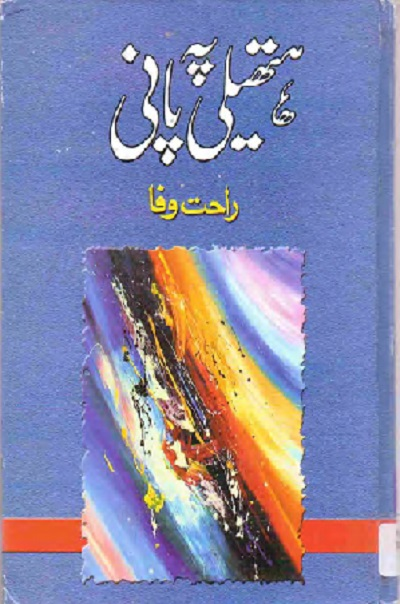 Hatheli Pe Pani By Rahat Wafa Pdf Free