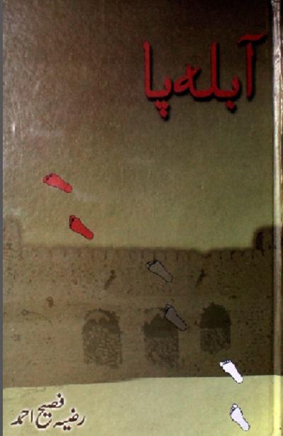 Aabla Pa Novel By Razia Fasih Ahmad Pdf