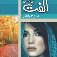 Ulfat Si Ho Gai Novel By Iffat Sehar Tahir Pdf