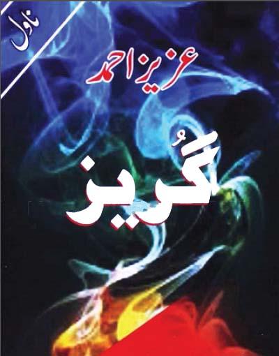 Gurez Novel By Aziz Ahmad Pdf Free