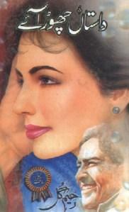 Dastan Chor Aye Autobiography By Raheem Gul