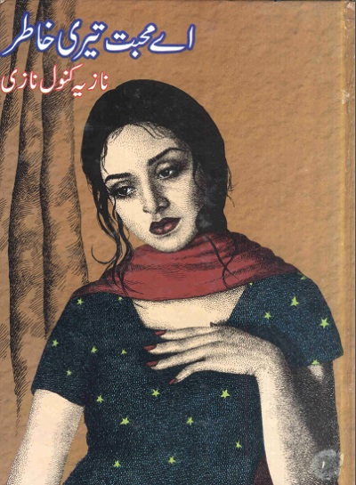 Aye Mohabbat Teri Khatir Novel By Nazia Kanwal Nazi Pdf