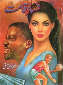 Fasad e Qayamat Novel By Aleem Ul Haq Haqi Pdf