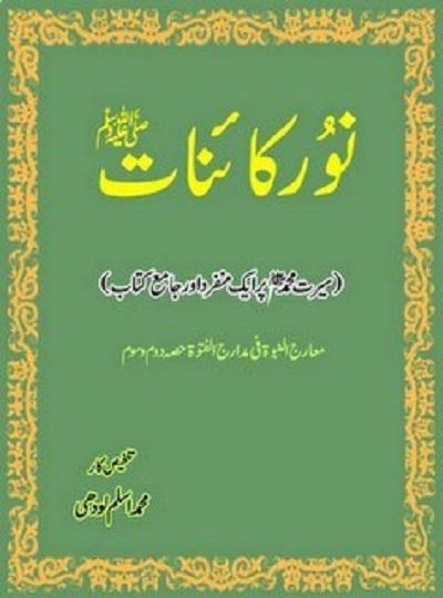 Noor e Kainat (SAW) Aslam Lodhi Pdf Free