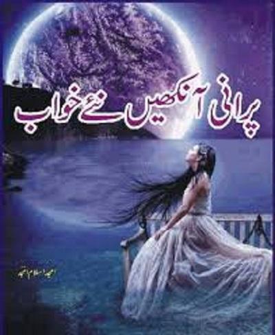 Purani Ankhein Nai Khawab By Amjad Islam Amjad Pdf