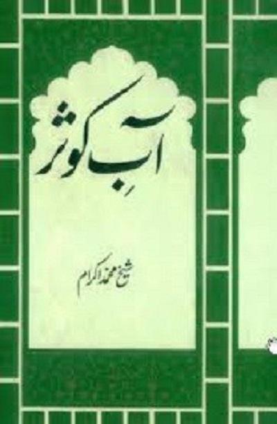 Aab E Kausar Book Pdf