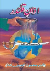 Azan e Qalandar By Peer Mehmood Ul Hassan Khaki