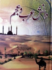 Danish Arab O Ajam By Ghulam Jilani Barq Pdf