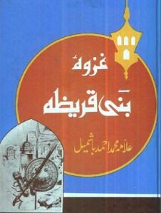 Ghazwa Bani Quraiza By Muhammad Ahmad Bashmail