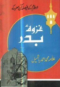 Ghazwa e Badar By Allama Muhammad Ahmad Bashmail Pdf