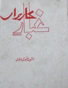 Ghubar e Karwan By Ashraf Saboohi Dehlvi Pdf