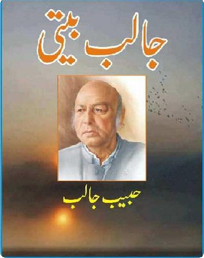 Jalib Beeti Autobiography By Habib Jalib Pdf